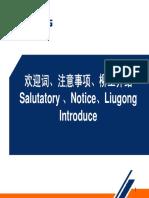 01欢迎词、注意事项、柳工介绍 Salutatory 、Notice、 Liugong Introduce