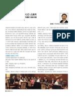 SYLC RID3650 January 2016 Magazine article