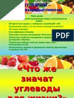 УГЛЕВОДЫ –моносахариды(глюкоза)