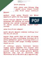 Tamil Stories - Paramartha guru Kathaikal