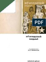Tamil Stories - Mariyadai Raman Kathaikal