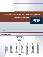 1.6_Corporate+Governance+and+Risk+Management+公司治理与风险管理
