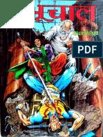 Super_Commando_Dhruva- bhoochal.pdf