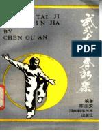 武式太极拳新架.pdf