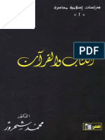 الكتاب و القرأن.pdf