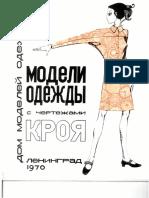 1970 Russian Pattern Designs