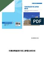 f1460941925942 有機溶劑處理作業之靜電危害防制