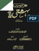 Tasheel e Bahishti Zewar 01