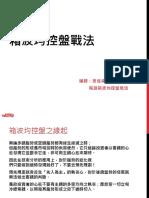 呂佳霖_箱波均控盤戰法_130724