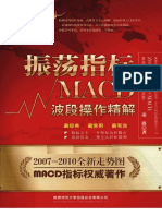 振荡指标MACD  波段操作精解(高清)