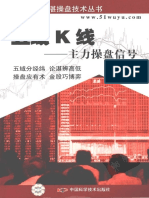[K线] 五域K线:主力操盘信号.冯昱翔