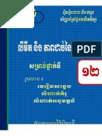 Limit vs pheap jorb.pdf
