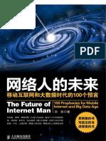 网络人的未来:移动互联网和大数据时代的100个预言.pdf