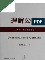 理解公司.pdf