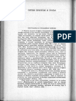 b.hrabak - Dva Druga Vuka Mandusica, Pkjif 1954, 20