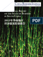 State of Business in S China (Amcham 2015)
