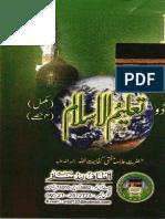 1442120998 Taleem Ul Islam Urdu