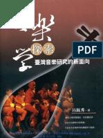 音樂學探索:臺灣音樂研究的新面向