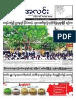 Myanma Alinn Daily_ 22 May 2016 Newpapers.pdf