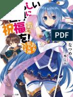 Kono Subarashii Sekai Ni Shukufuku Wo! Volume 1