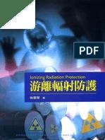 游離輻射防護 Ionizing Radiation Protection