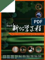 二十一世紀的新化學工程 The New Chemical Engineering in the 21st Century