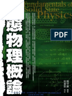 固態物理概論 Fundamentals of Solid State Physics