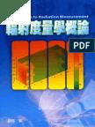 輻射度量學概論  Introduction to Radiation Measurement