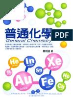 普通化學 General Chemistry
