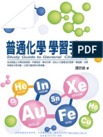 普通化學學習手冊 Study Guide to General Chemistry