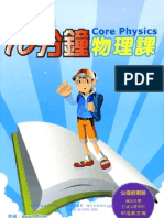 十分鐘物理課 Core Physics