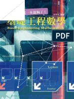 基礎工程數學 Basic Engineering Mathematics