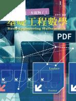 基礎工程數學 Basic Engineering Mathematics