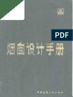 烟囱设计手册