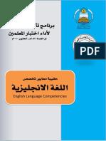 حقيبة معايير تخصص اللغة الانجليزية