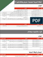 KSA Visa Offer Arabic