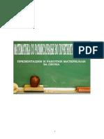 Priracnik-Matematika So Razmisluvanje Vo Pocetnite Oddelenija-2009(5)