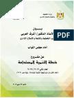 العام الأول من رؤية مصر 2030 خطة التنمية المستدامة