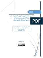 Producing a Thesis Using Word 2016 Arabic