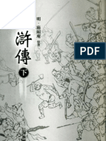 8R37-水滸傳(下)