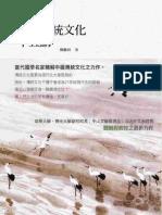 中國傳統文化十五講