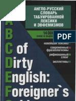 Англо-русский словарь табуированной лексики и эвфемизмов-abcdefg