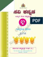 04th Karnataka Kannada 2