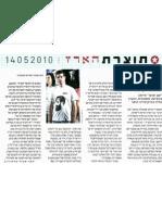 Haaretz Magazine May14-10 [ImTirzu Bullies Wikipedia Israel]