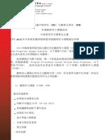统考生申请教师学士课程指南