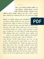 Averroes Compendio de Metafisica Arabe Espanol 373