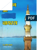Islam Aur Barelwi Virus (Hindi)