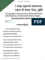 Kanakadhara Stotram - Sringeri Sharada Peetham