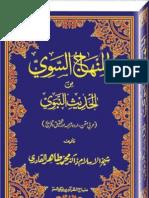 Al-Minhaj us Sawi min al-Hadith an-Nabawiyy - (ARABIC Ahadith / URDU Translation)