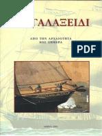 Bronze_Vases_from_Galaxidi_Preliminary_R.pdf
